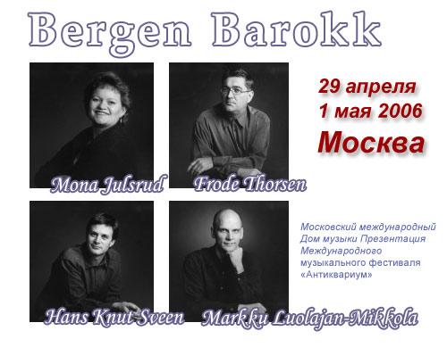 29 апреля – 1 мая 2006 года и концерта ансамбля BERGEN BAROKK, Норвегия, 29 апреля состоится в четверг 13 апреля в 18.00 в Московском международном Доме музыки | Ансамбль BERGEN BAROKK (Норвегия)
