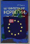 Евроинтеграция Норвегии: особый курс малой страны. - Воронов К.В.