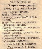 Н. Будур - Пьесы Гамсуна в России