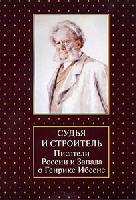 Писатели России и Запада о Генрике Ибсене