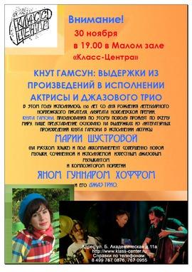 Кнут Гамсун: Выдержки из произведений в исполнении актрисы и джазового трио
