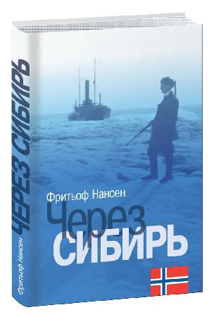Фритьоф Нансен - ЧЕРЕЗ СИБИРЬ