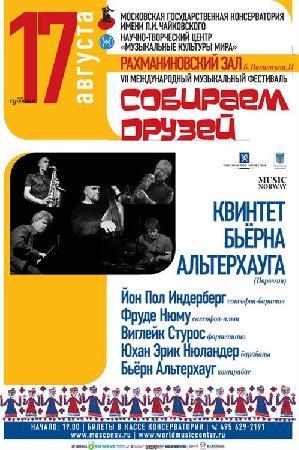 Квинтет Бьёрна Альтерхауга 17 августа 2013 года в 19.00 в Московской консерватории