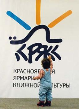 Норвежская программа на Книжной ярмарке в Красноярске