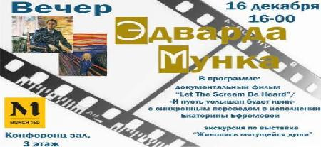 Мурманск - «И пусть услышан будет крик»