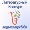 VI Международный литературный конкурс «Музыка перевода»
