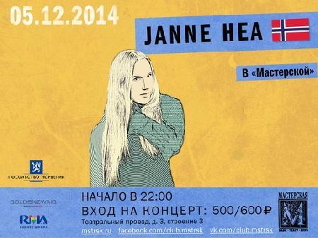 Презентация дебютного альбома Янне Хеа в Москве!