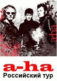 A-HA выступит в Москве в Олимпийском 11 ноября