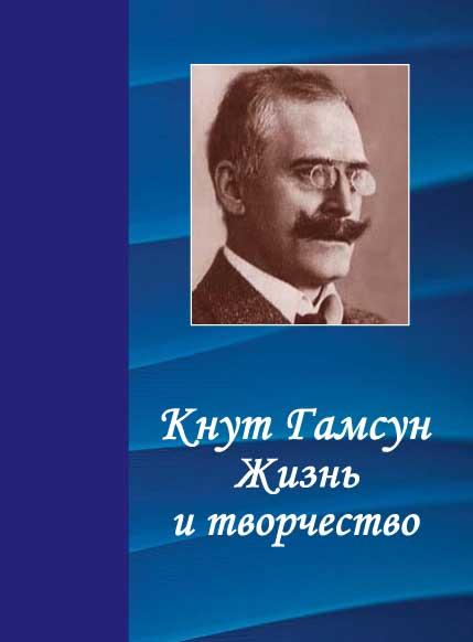 Б.А. Ерхов - Восприятие Гамсуна русскими писателями и поэтами