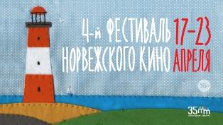 4-й фестиваль норвежского кино в Москве
